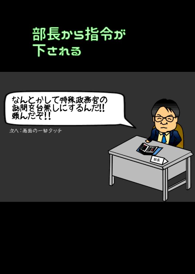 2Dアクション サラリーマン忍者のスクリーンショット_2
