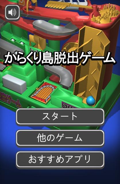 からくり島脱出ゲームのスクリーンショット_1
