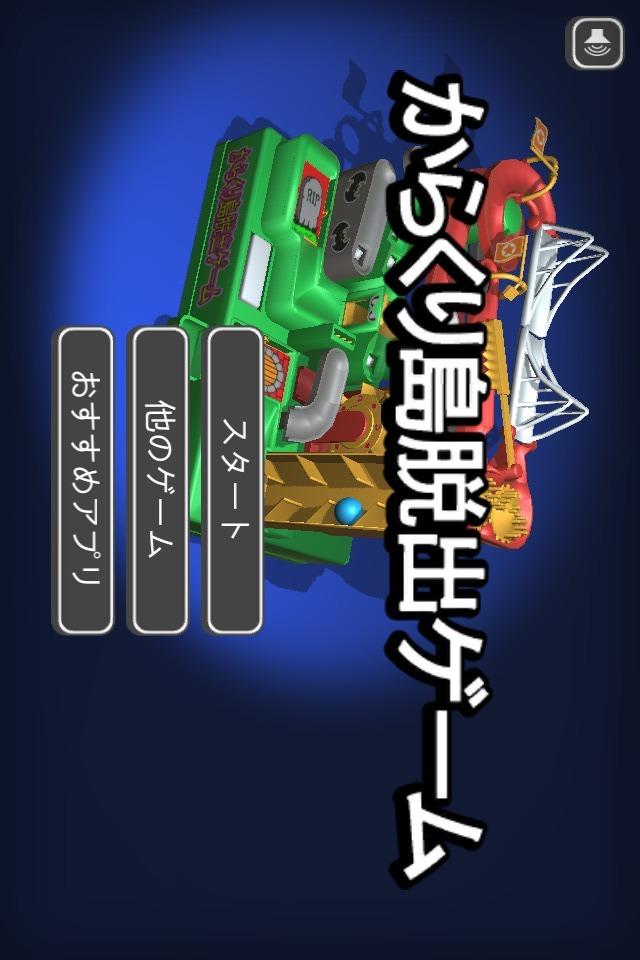 からくり島脱出ゲームのスクリーンショット_5