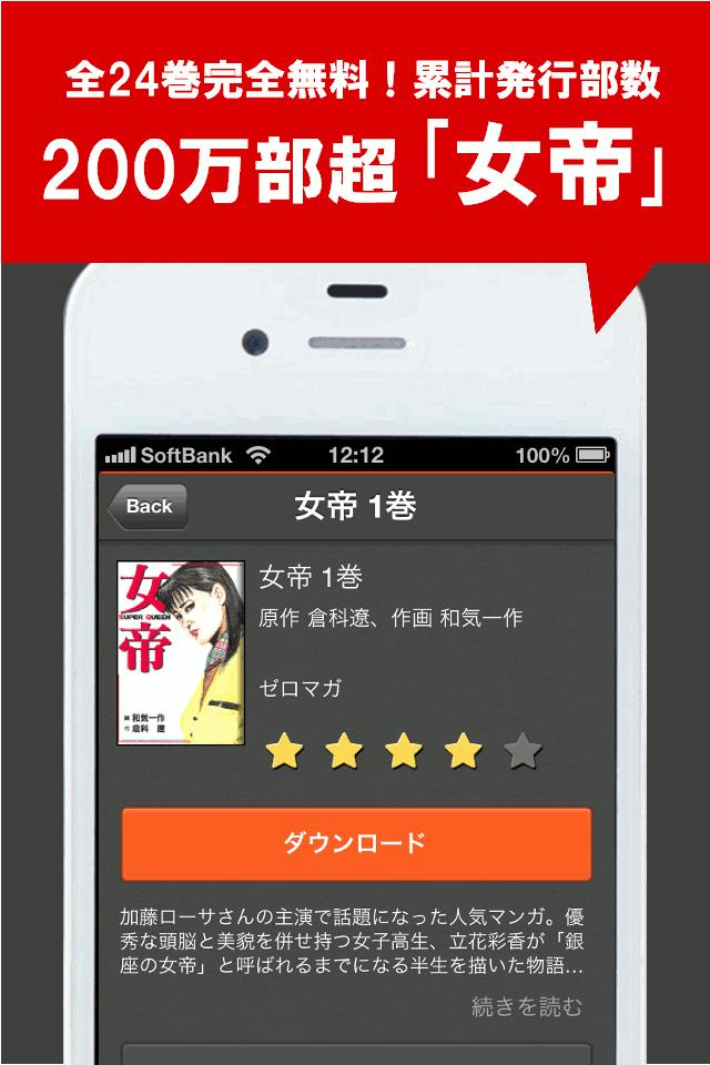 マンガ全巻無料 漫画読み放題のスクリーンショット_4