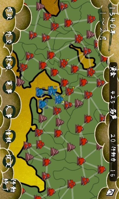 戦国の雄2プレミアム版のスクリーンショット_3