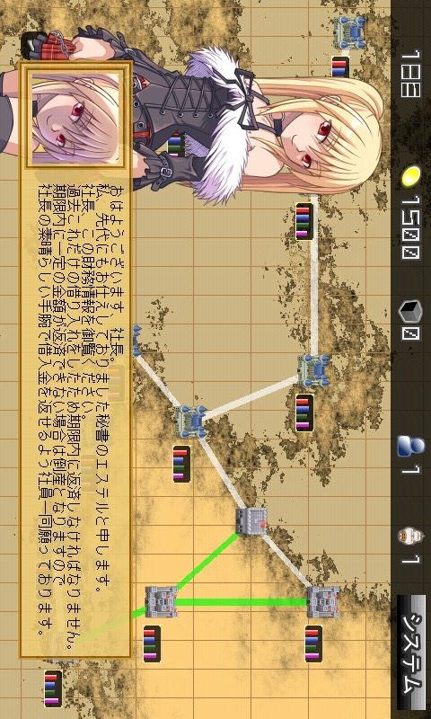 ファランの貿易物語LITEのスクリーンショット_1