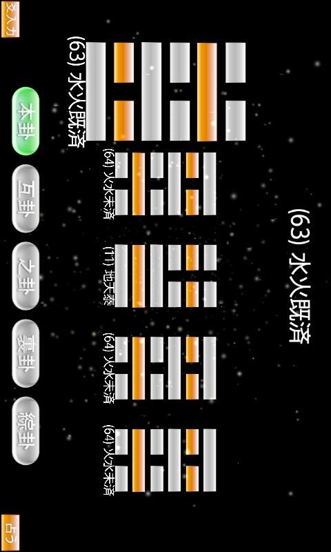 UniverseSangi-易用算木のスクリーンショット_1