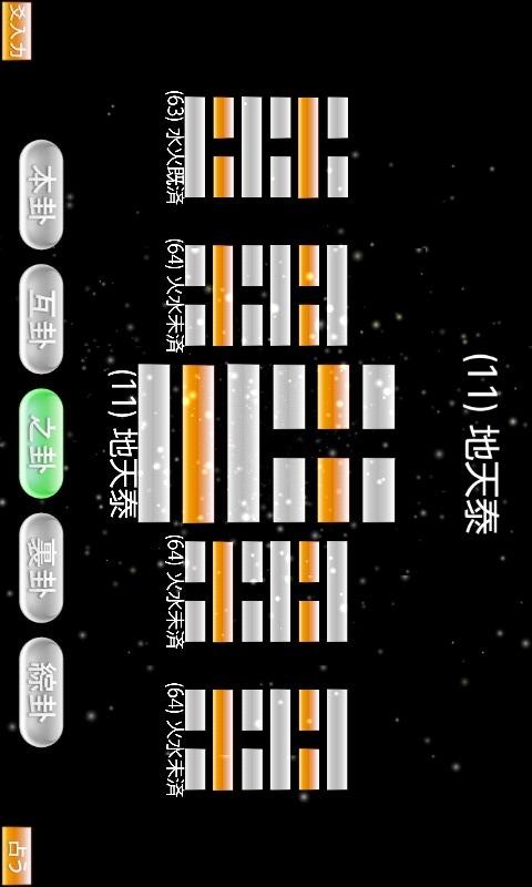 UniverseSangi-易用算木のスクリーンショット_2