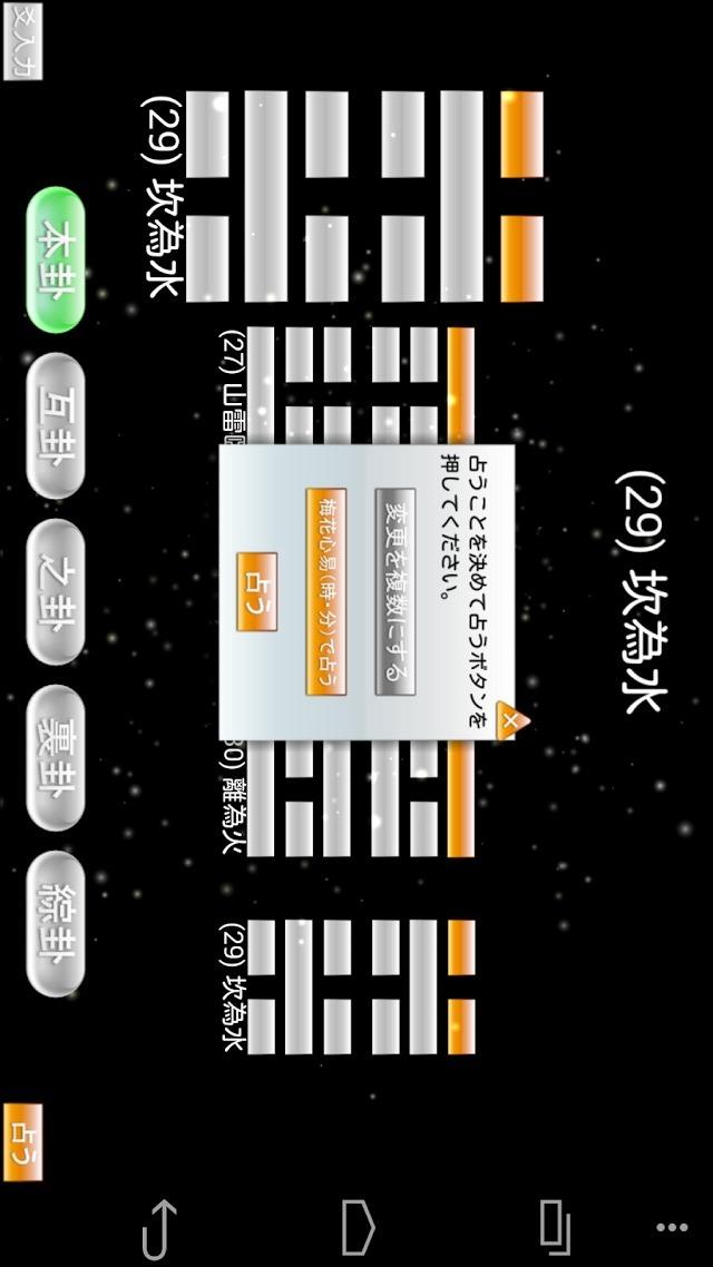 UniverseSangi-易用算木のスクリーンショット_3