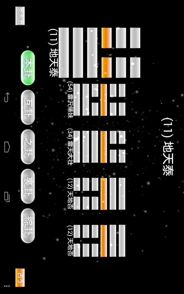 UniverseSangi-易用算木のスクリーンショット_4