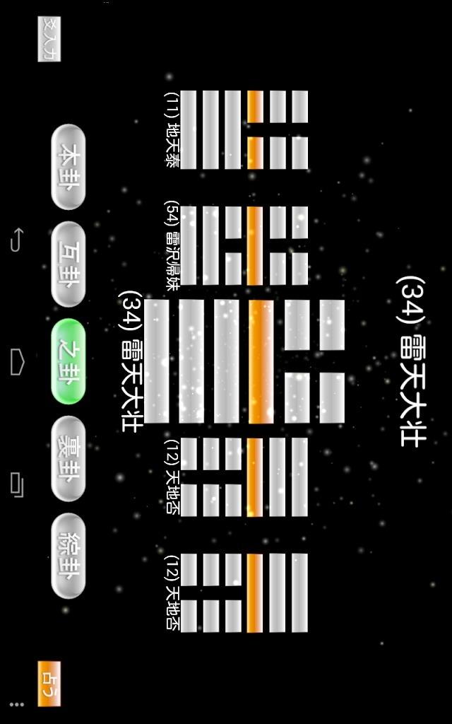 UniverseSangi-易用算木のスクリーンショット_5
