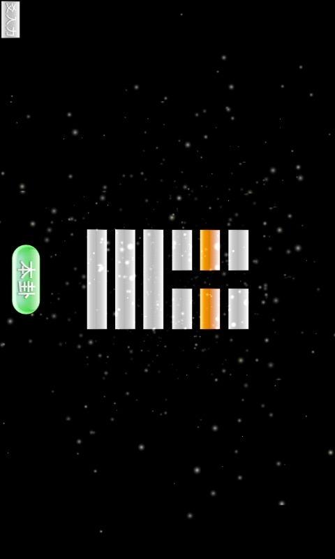UniverseSangiLite-易用算木(無料体験版)のスクリーンショット_2