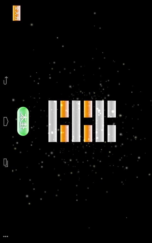 UniverseSangiLite-易用算木(無料体験版)のスクリーンショット_4
