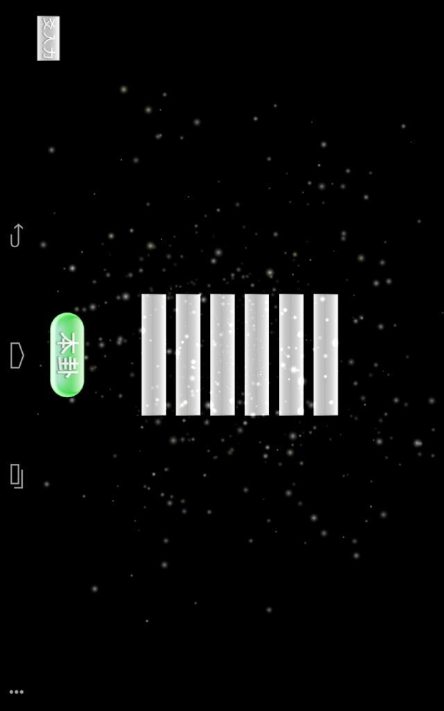 UniverseSangiLite-易用算木(無料体験版)のスクリーンショット_5