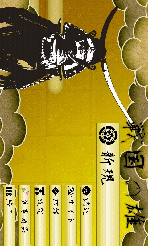 戦国の雄2通常版のスクリーンショット_1