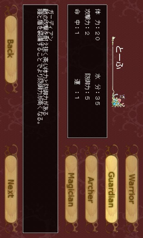 豆腐クエストのスクリーンショット_1