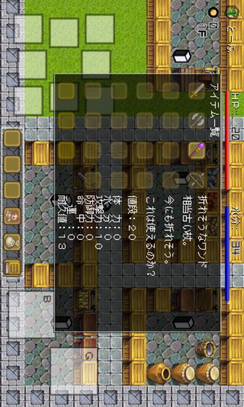 豆腐クエストのスクリーンショット_4