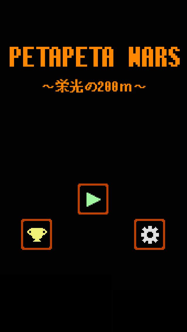 ペタペタウォーズ ~栄光の200m~のスクリーンショット_5