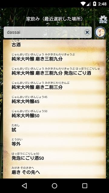 美酒覧 - 日本酒・焼酎・泡盛 を簡単にレビューのスクリーンショット_2