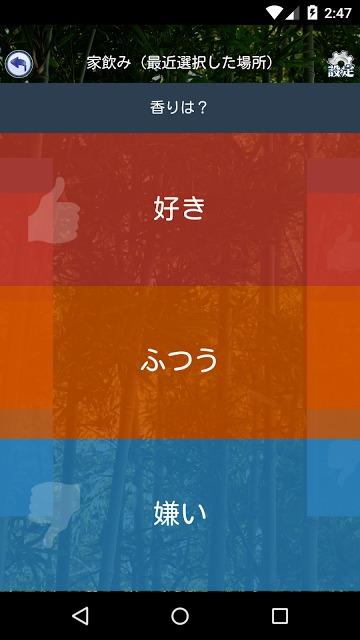 美酒覧 - 日本酒・焼酎・泡盛 を簡単にレビューのスクリーンショット_3