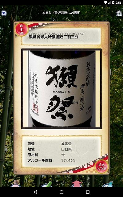 美酒覧 - 日本酒・焼酎・泡盛 を簡単にレビューのスクリーンショット_4