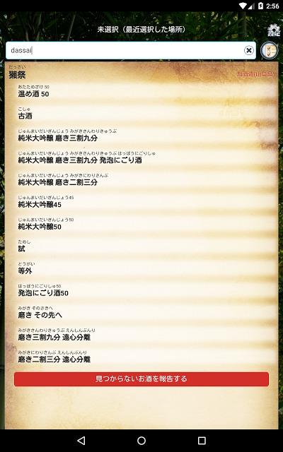 美酒覧 - 日本酒・焼酎・泡盛 を簡単にレビューのスクリーンショット_5