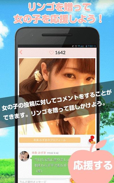 EDEN - 頑張る女の子を応援するアプリのスクリーンショット_5