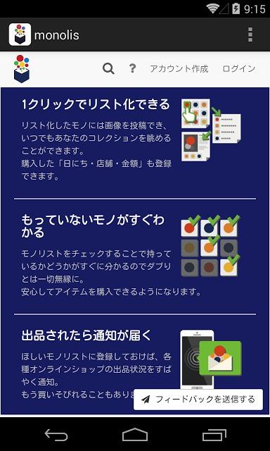 monolisのスクリーンショット_2