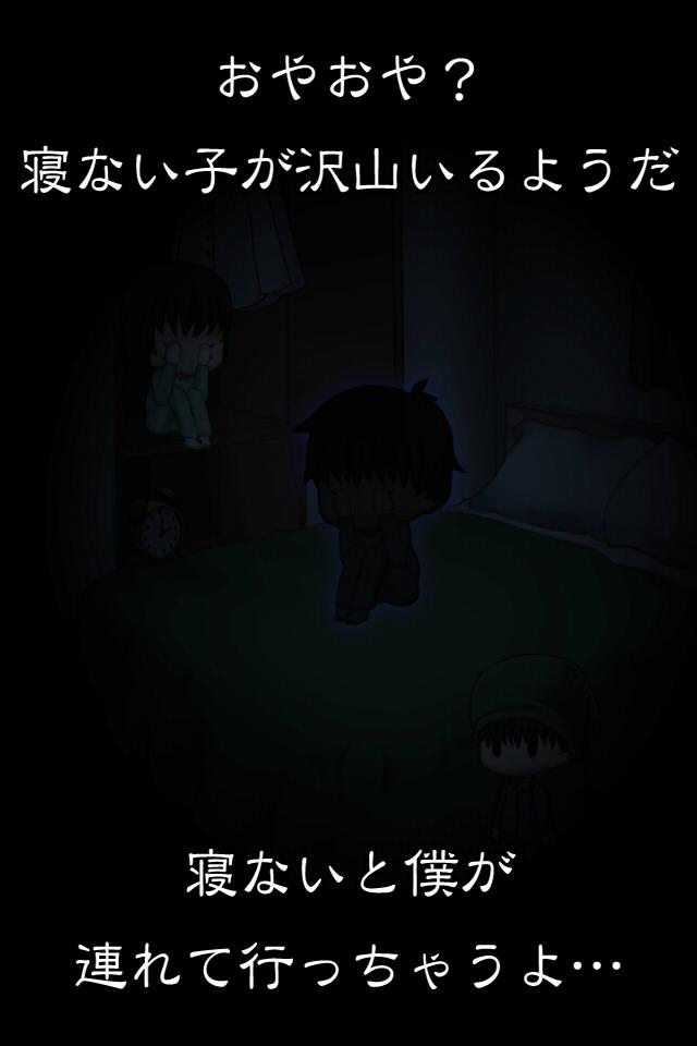 脱出ゲーム 謎解き寝ない子、誰だのスクリーンショット_1