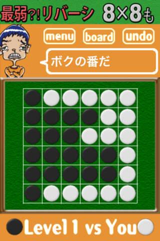 最弱?!リバーシブルFree(6×6)のスクリーンショット_1