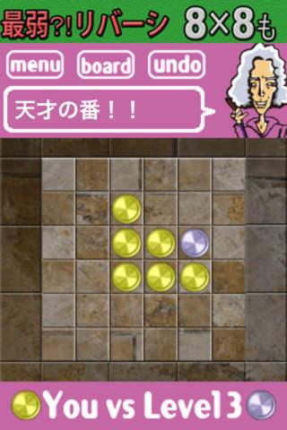 最弱?!リバーシブルFree(6×6)のスクリーンショット_3
