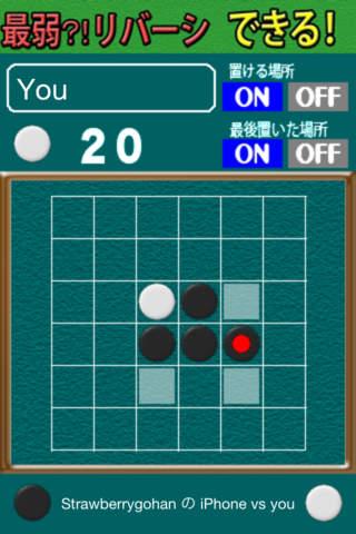 最弱?!リバーシブルFree(6×6)のスクリーンショット_5