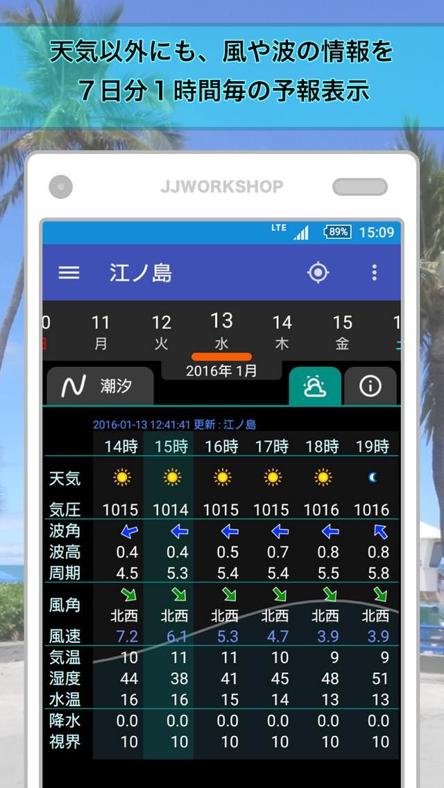 SurfTide7のスクリーンショット_3