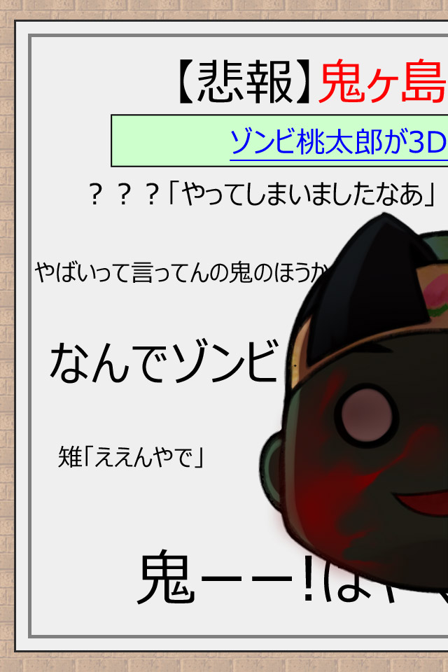 【悲報】鬼ヶ島終了のお知らせ-ゾンビ桃太郎が3Dすぎて鬼やばい-のスクリーンショット_1