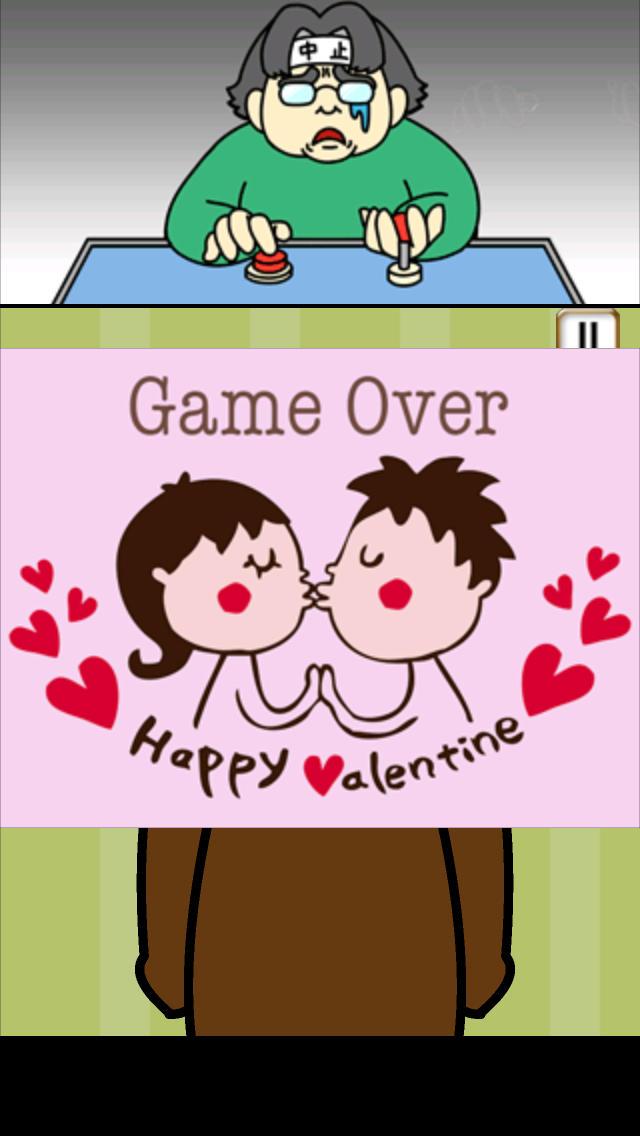バレンタイン中止!のスクリーンショット_4