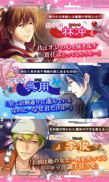 イケメン恋星水滸伝【無料恋愛ゲーム】のスクリーンショット_4