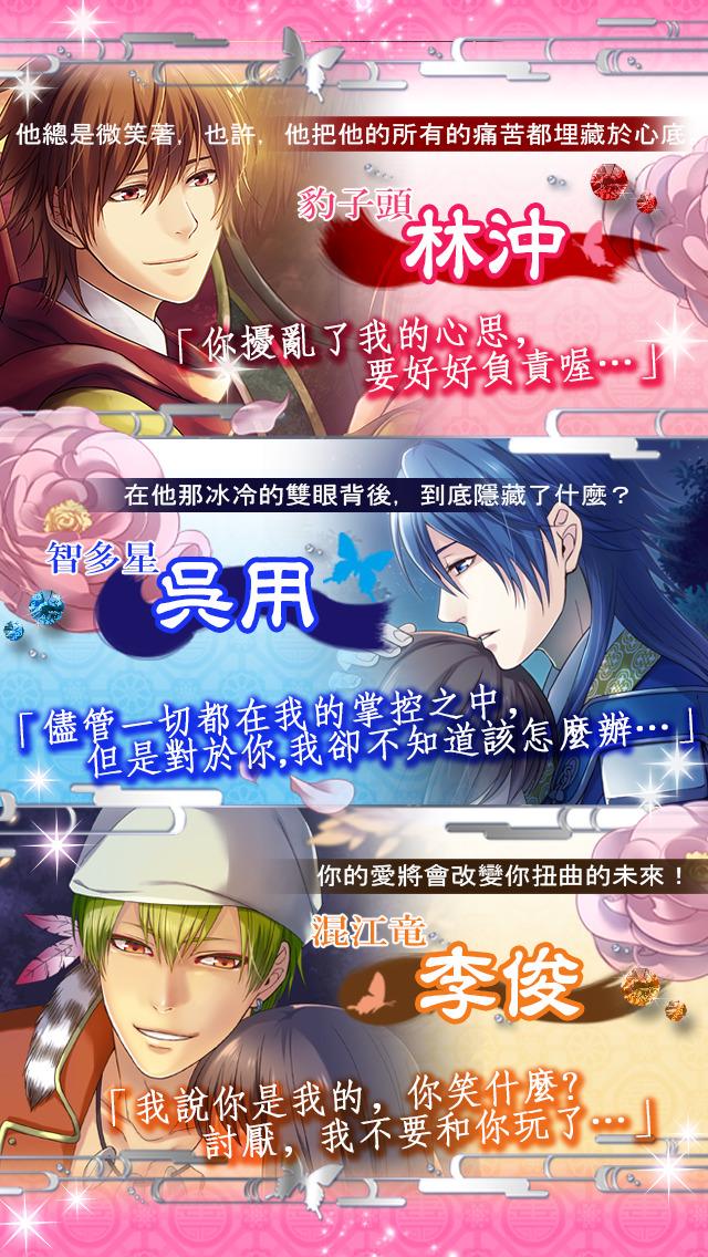 戀星水滸傳(經典戀愛約會換裝養成遊戲)のスクリーンショット_3