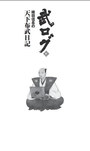武ログ:織田信長の天下布武日記【体験版】のスクリーンショット_1