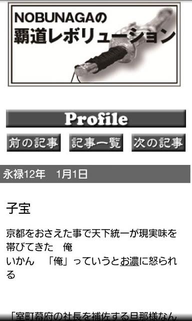 武ログ:織田信長の天下布武日記【下の章】のスクリーンショット_3