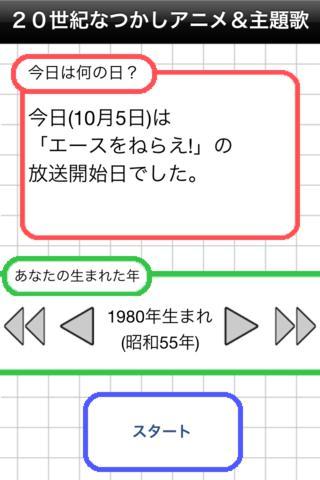 20世紀なつかしアニメ&主題歌のスクリーンショット_4