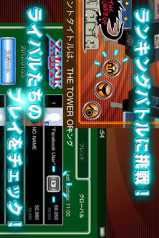 NAMCO ARCADEのスクリーンショット_4