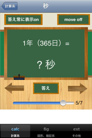 1阿僧祇(あそうぎ)=10000000000000000000...?? ver1.2のスクリーンショット_3