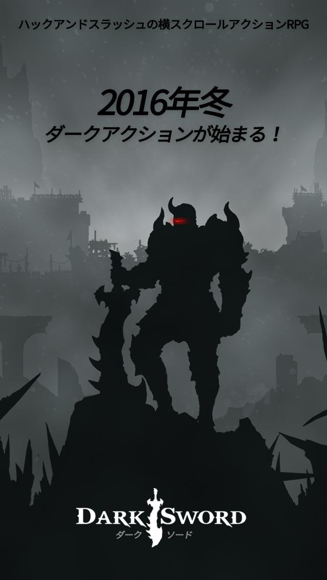 ダークソード (Dark Sword)のスクリーンショット_1
