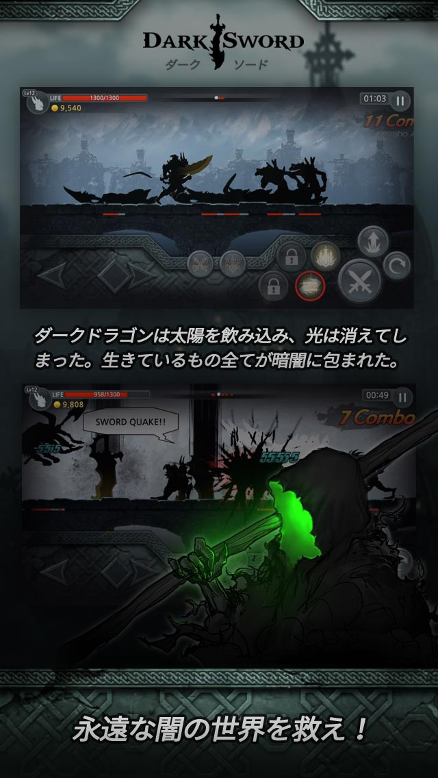 ダークソード (Dark Sword)のスクリーンショット_2