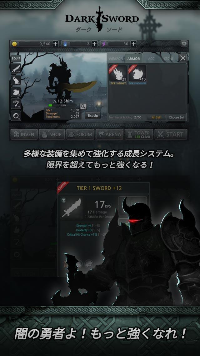 ダークソード (Dark Sword)のスクリーンショット_3