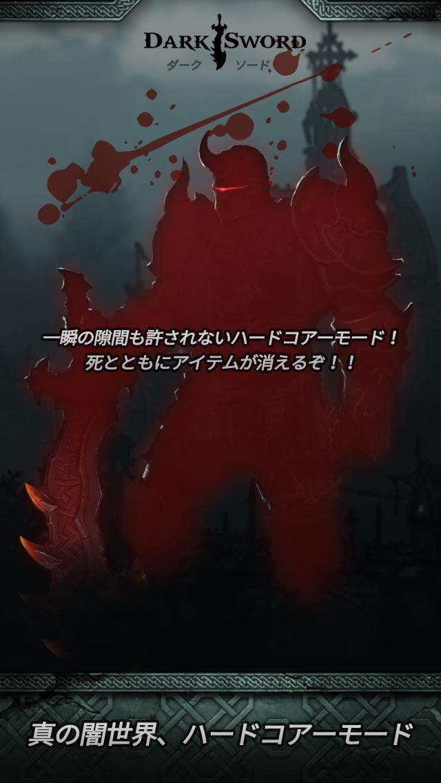 ダークソード (Dark Sword)のスクリーンショット_5