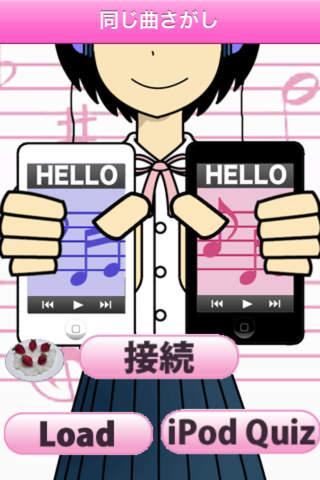 お互いのiPodから「同じ」曲を探してくれるアプリ ver1.1のスクリーンショット_2