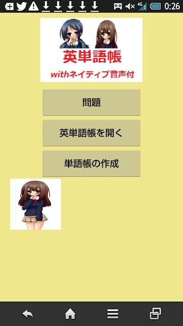 英単語帳withネイティブ音声付のスクリーンショット_1