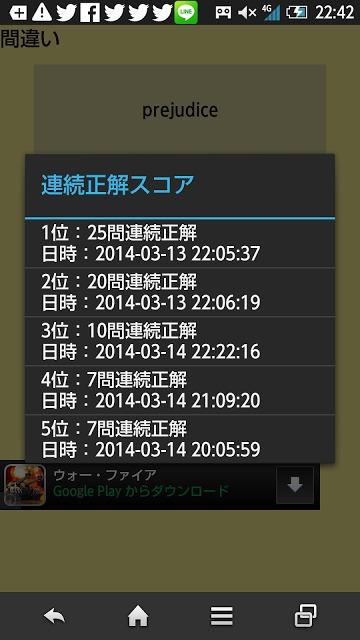 英単語帳withネイティブ音声付のスクリーンショット_3