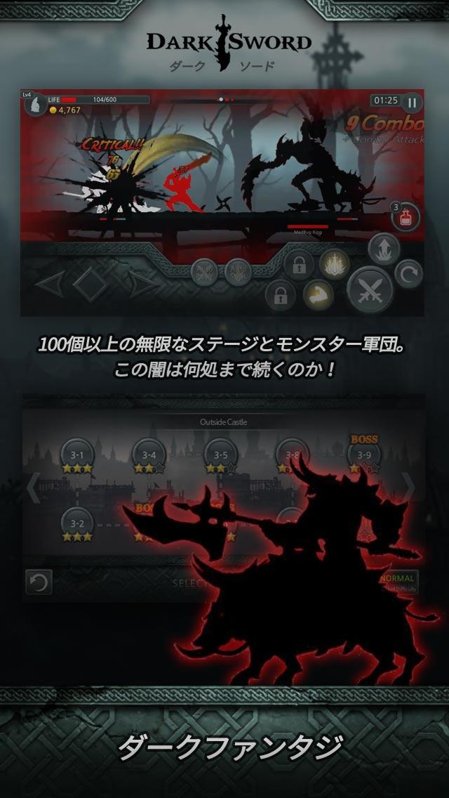 ダークソード (Dark Sword)のスクリーンショット_4