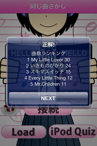 お互いのiPodから「同じ」曲を探してくれるアプリ ver1.1のスクリーンショット_5