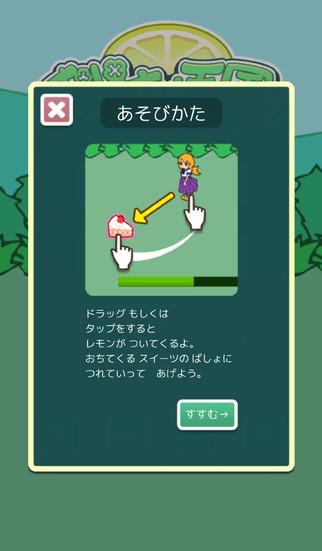おやさい天国ぷちのスクリーンショット_2