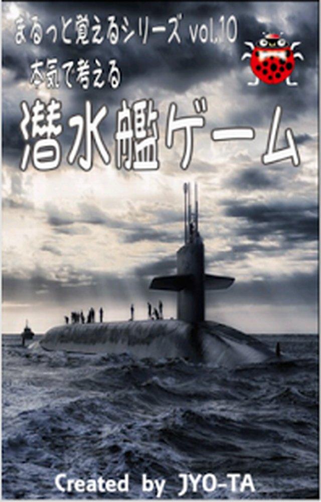 本気で考える潜水艦ゲーム Submarine Warsのスクリーンショット_1