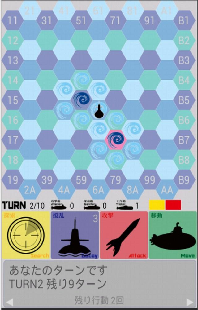 本気で考える潜水艦ゲーム Submarine Warsのスクリーンショット_2